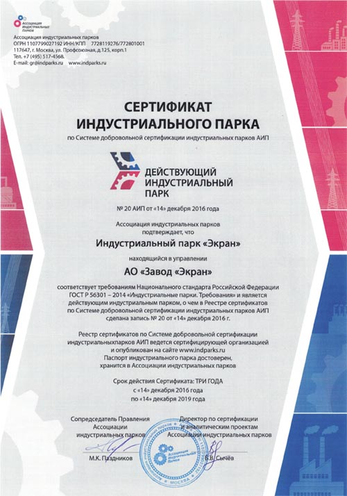 ecran_sertificat.jpg