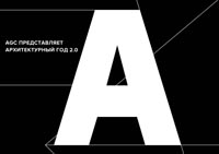 agc_arch-year-20.jpg