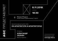 invitation_agc_arch_year-20_ostozhenka.jpg